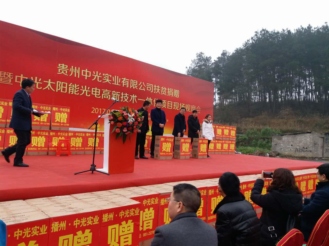 公司領導為播州區捐贈價值150萬元的凈水器.png